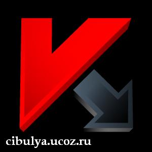 Рабочие ключи к Антивирусу Касперского до 2011 года! бесплатно скачать